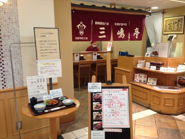 一人でも高級牛肉のすき焼き! 京都で食べ歩き その3