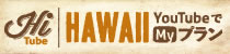 YouTubeであなたのハワイ旅行の日程表を作ろう