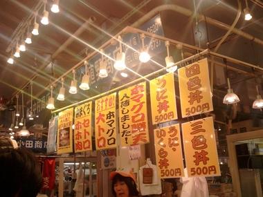 海鮮丼食いてぇ!ケド寿司も食いてぇ!w