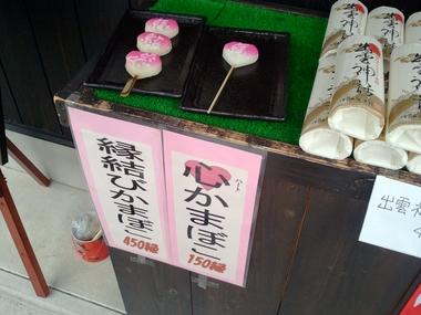 円=NO! 縁=YES!w