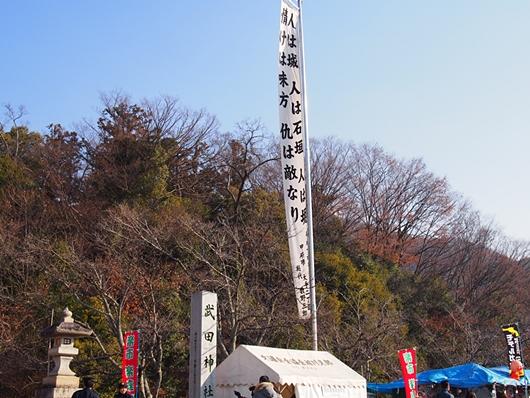 takeda-20140101-06s.jpg