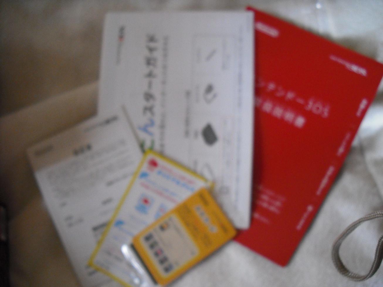 DSCF0018_20120515005537.jpg