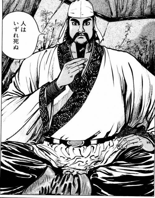 「人はいずれ死ぬ」関羽雲長@蒼天航路3巻