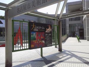 美術館_convert_20120804141041