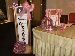 松阪クリスマス1_convert_20121203100140