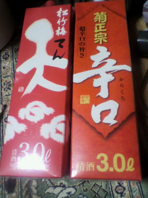 日本酒の紙パック3リットルにビックリ^^;