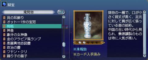 20121109サルベ③