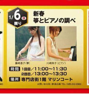 新春 箏&ピアノ