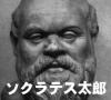ソクラテス太郎