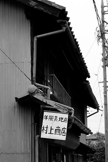 蟹江4-5