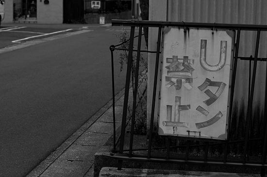 蟹江行き-4