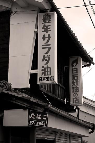 岐阜行き2-6