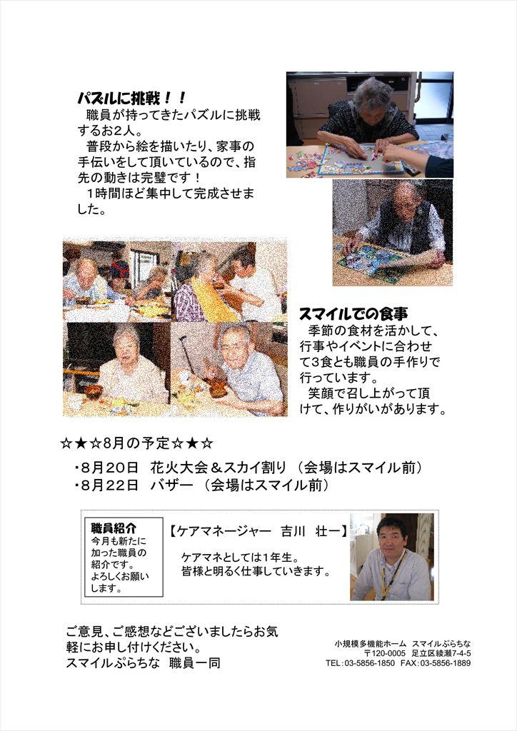 201208-P2_R.jpg