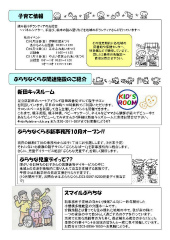 s子育て通信2012091_03