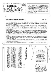 s子育て通信2012091_02