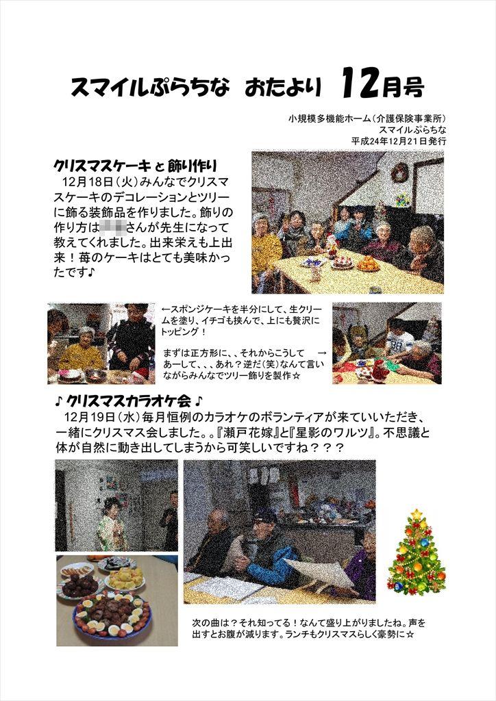 201212-P1_R.jpg