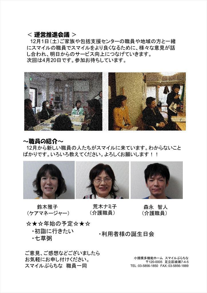 201212-P2_R.jpg