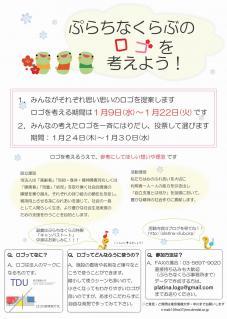 ぷらちなロゴ ポスター20130108_01