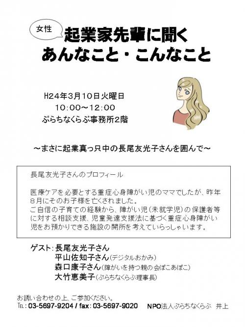 繧ケ繝ゥ繧、繝・_convert_20130310175925