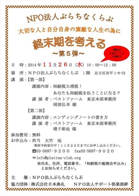 ぷらちなくらぶ&日本典礼セミナー11月分 変更分