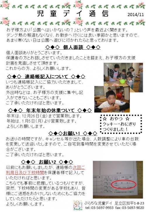 児童デイ通信201411ブログ用