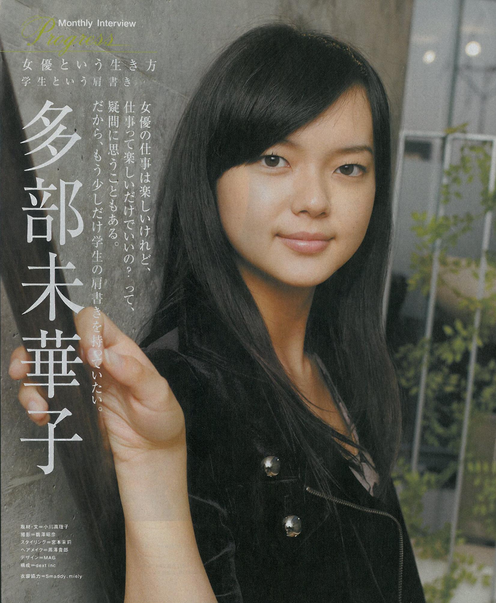 ゆらぎ ~ tabe mikako world |女優という生き方