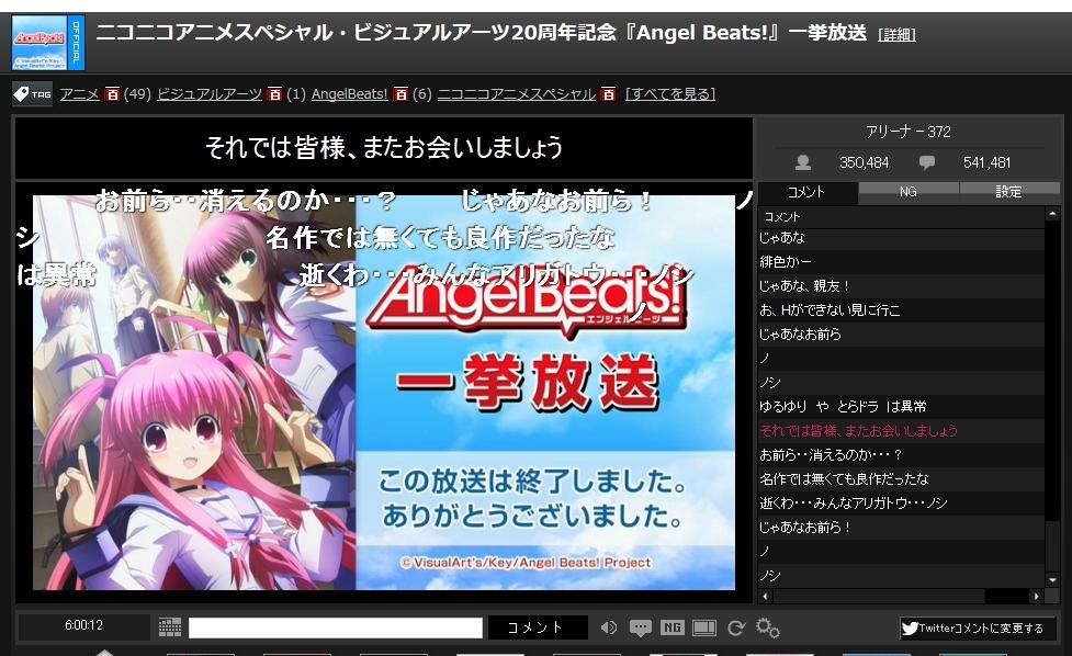 Angel Beats!一挙放送
