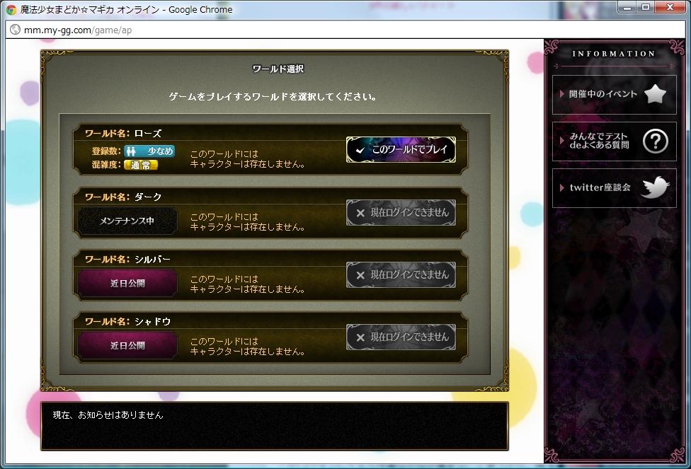魔法少女まどか☆マギカオンライン「みんなでテスト」開始
