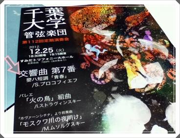 年末から3月までのプロコフィエフ交響曲三昧!!うっひょ~♪\(>∀<)/