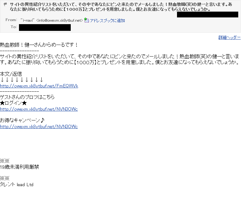 spam1.png
