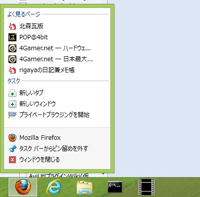 win8_taskbar_06