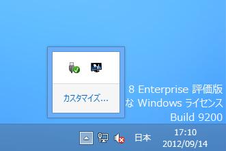 win8_taskbar_07