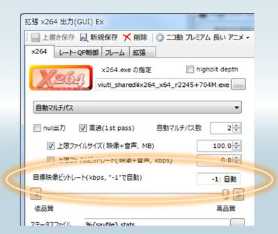 x264guiEx_amp_autobitrate_01_2