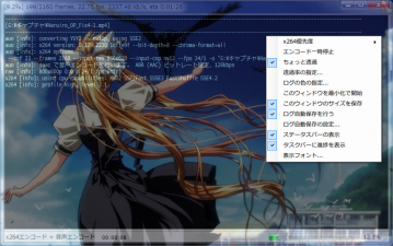 x264guiEx_log_window