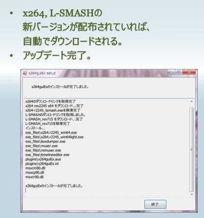 x264guiEx_update_02