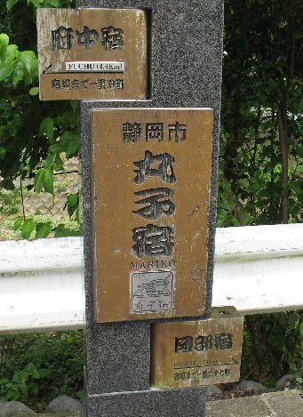 IMG_0649丸子宿