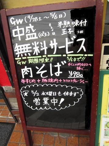 0501-niku1.jpg