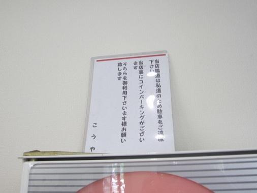 0603-kouya10.jpg