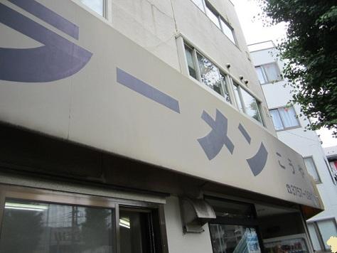 0603-kouya3.jpg