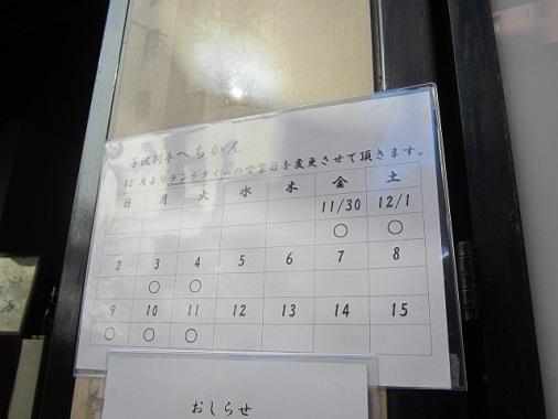 hechikan5.jpg