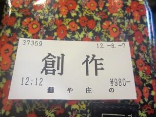 m-shono13.jpg