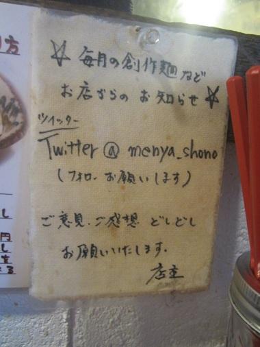 m-shono20.jpg