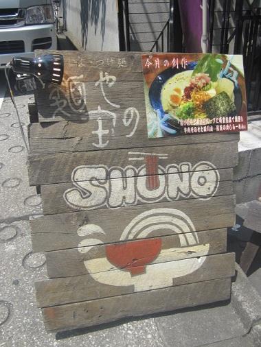 m-shono3.jpg