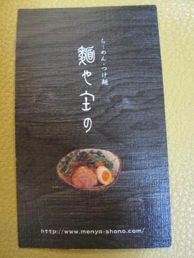 m-shono46.jpg