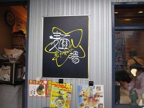 nagarebosi3.jpg