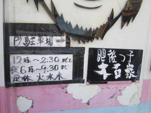 ohishiya9.jpg