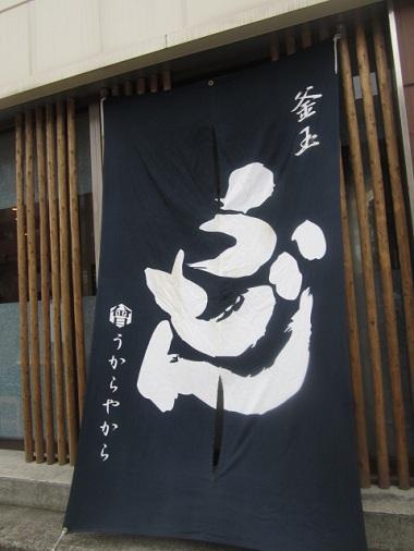 ukarayakara2.jpg