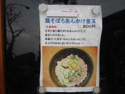 ukarayakara5.jpg