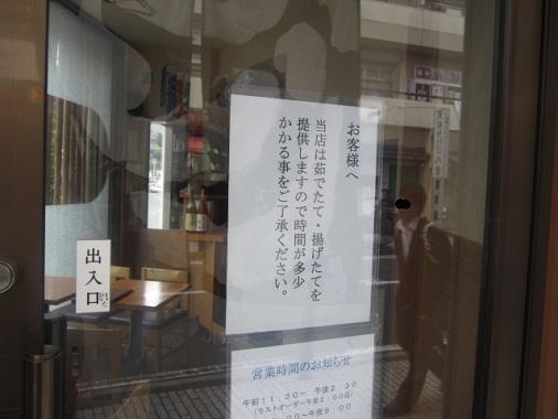 ukarayakara9.jpg