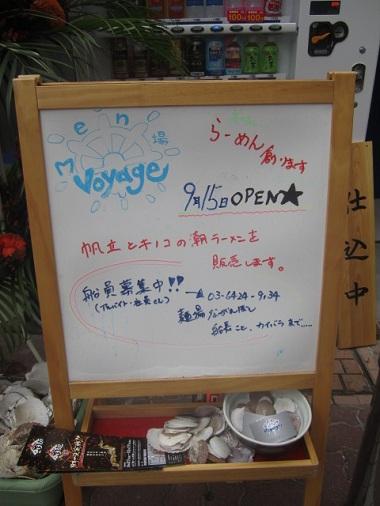voyage4.jpg